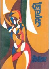 Aarti - Book By Shiv Kumar