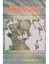 Andarliyan Laasan - Book By Sulakhan Meet