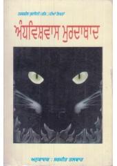 Andhvishwas Murdabad - Book By Sarjit Talwar