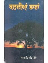 Baldian Chavan - Book By Sarabjeet Kaur Jass