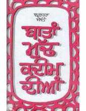 Battan Mudh Kadeem Dian - Book By Wanjara Bedi