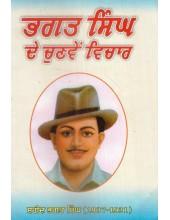 Bhagat Singh De Chunve Vichaar - Book By Shaheed Bhagat Singh