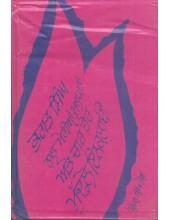 Bhagat Singh Naal Merian Mulakataan Ate Char Hor Mudle Inqulabi - Book By Sohan Singh Josh