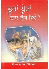 Bhootan Paretan Nal Yudh Kiven - Book By Megh Raj Mitter