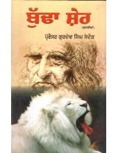Buddha Sher - Book By Prof. Gurdev Singh Sandor