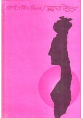 Chah Wela - Book By Kulwant Singh Virk