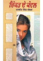 Chikkar De Kanwal - Book By Jaswant Singh Kanwal
