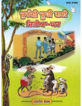 Churangi Choohi Gayi Chidiya-Ghar - Book By Jagdish Kaushal