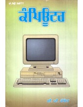 Computer - C.P. Kamboj