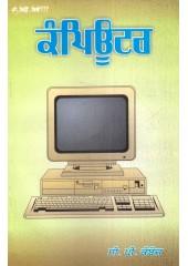 Computer (Punjabi) - Book By C. P. Kamboj