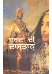 Dardan Di Dastaan - Book By Giani Kewal Singh Nirdosh