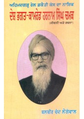 Desh Bhagat Comrade Harnam Singh Chamak - Book By Balbir Chand Laungowal