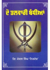 Do Talwari Baddhiyan - Book By Giani Kewal Singh 'Nirdosh'