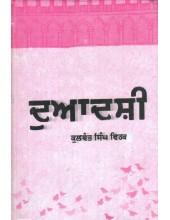 Duadshi - Book By Kulwant Singh Virk