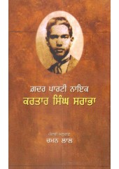Gadar Party Nayak - Kartar Singh Sarabha - Book By Chaman Lal