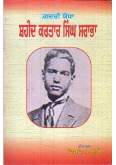Gadri Yodha Shaheed Kartar Singh Sarabha