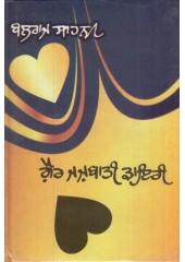 Gair Jajbati Dairy - Book By Balraj Sahni