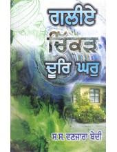 Galiey Chikar Door Ghar - Book By S. S. Wanjara Bedi