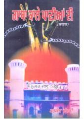 Gatha Kale Panian Di - Book By Harkesh Chaudhary