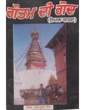 Gautam Di Goad - Book By Ram Murat Singh