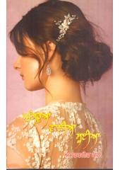 Ghugnru Walian Sueian - Book By Amarpreet Kaur