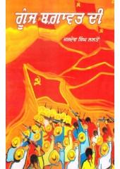 Gunj Bagawat Di - Book By Jasdev Singh Lalton