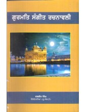Gurmat Sangeet Rachnawali - Book By Dalbir Singh