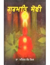 Gurmat Sojhi - Book By Mahinder Kaur Gill