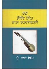 Guru Gobind Singh Raag Ratnawali - Book By Prof. Tara Singh