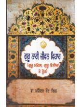 Guru Nari Jiwan Vihar - Book By Dr. Mahinder Kaur Gill