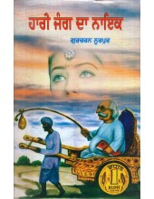 Harri Jang Da Nayak - Book By Gucharn Noorpur