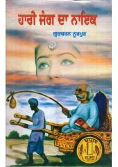 Harri Jang Da Nayak - Book By Gucharn Noorpur