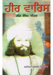 Heer Varis (Paperback)  - Book By Jeet Singh Sheetal