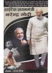 Hitech Pradhanmantri Narendra Modi - Book By Rajesh Mishra