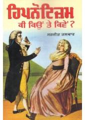 Hypnotism Ki Kyon Te Kiven? - Book By Sarjit Talwar