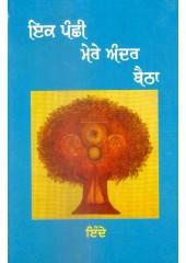 Ik Panchhi Mere Andar Baitha - Book By Inde