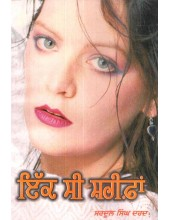 Ik Si Sharifa - Book By Sardool Singh Dard