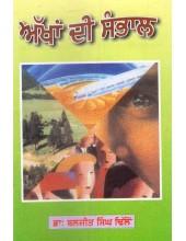 Akhan Di Sambhal - Book By Dr. Baljeet Singh Dhillon