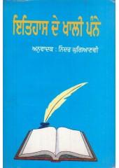 itihaas De Khali Panne - Book By Ninder Ghuggi Anvi