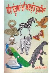 Jeev Jantuan Di Adbhut Duniya - Book By Ranjit Jhuner