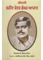 Jeevani Shaheed Chander Shekhar Azaad - Book By Vishwanath Vaishampayan
