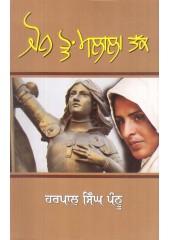Jon Ton Malala Tak - Book By Harpal Singh Pannu