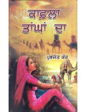 Kafla Tangha Da - Book By Prabhjot Kaur