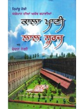 Kala Pani Lal Suraj - Book By Chandan Negi