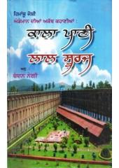 Kala Pani Lal Suraj - Book By Chandan Negi