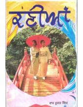 Kaniyan - Book By Ram Murat Singh
