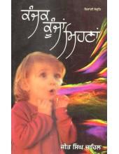 Kanjak Koonjan Mihna - Book By Jeet Singh Chahil