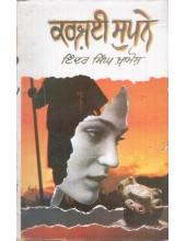 Karzaee Supne - Book By Indar Singh Khamosh