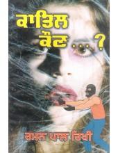 Kattil Kaun - Book By Raman Paul Rikhi