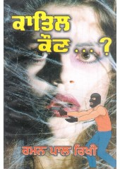 Kattil Kaun - Book By Raman Paul Rikhi